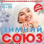 Зимний Союз. Выпуск 50+50 (2014)