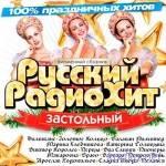 Застольный Русский РадиоХит (2014)
