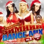 Зимний Dance Mix №1 (2014)