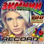 Зимний форсаж радио Record №10 (2014)