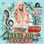 Музыкальный Кекс По Русски (2015)