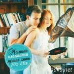Мамина Пластинка. Лучшие Хиты 70х — 80х (2015)