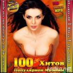 100 Хитов Популярной Музыки (2015)