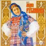 Лидия Русланова — Поет Лидия Русланова (1986)