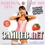 Top 100 Зайцев.Нет Ноябрь 2015 (2015)
