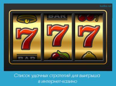 казино автоматы онлайн бесплатно
