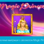 Сказочные выигрыши с автоматом Magic Princess