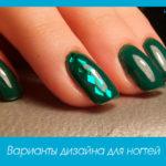 Варианты дизайна для ногтей от NailProf