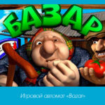 Игровой автомат «Bazar»
