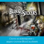 Охота за вампирами с видео-слотом Blood suckeers