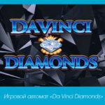 Игровой автомат «Da Vinci Diamonds»