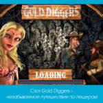 Слот Gold Diggers — незабываемое путешествие по пещерам