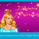 Один из магических слотов «Magic Princess»