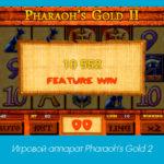 Игровой аппарат Pharaoh's Gold 2