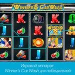 Игровой аппарат Winner's Car Wash для победителей