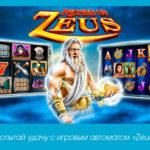Испытай удачу с игровым автоматом «Zeus»