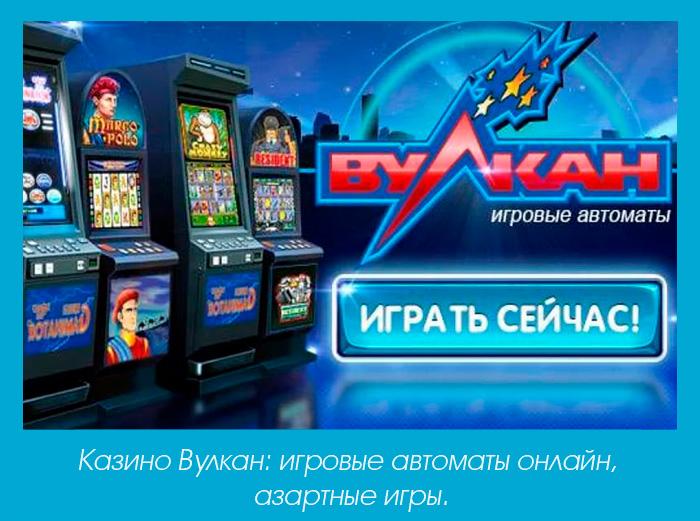 казино вулкан официальный сайт бесплатно