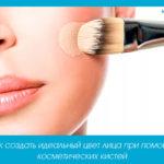 Как создать идеальный цвет лица при помощи косметических кистей