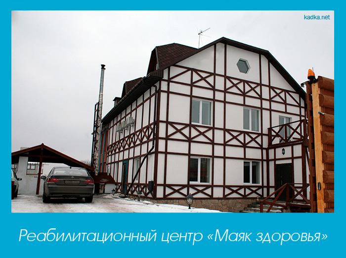 Реабилитационный центр «Маяк здоровья»