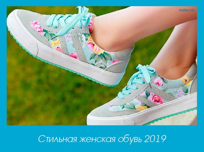 Стильная женская обувь 2019