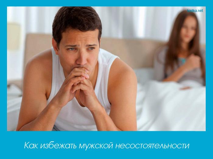 Как избежать мужской несостоятельности