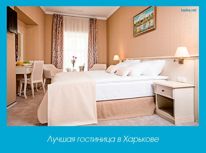 Лучшая гостиница в Харькове