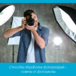 Способы обработки фотографий — советы от фотошколы