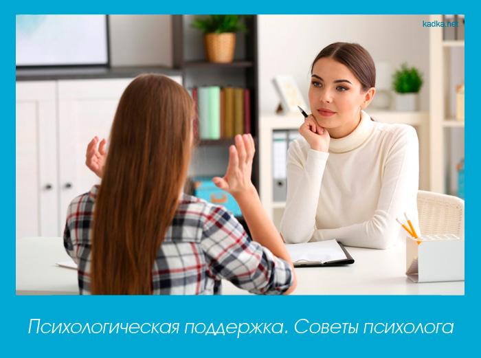 Психологическая поддержка. Советы психолога