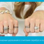 Ювелирные украшения в сочетание серебра и золота