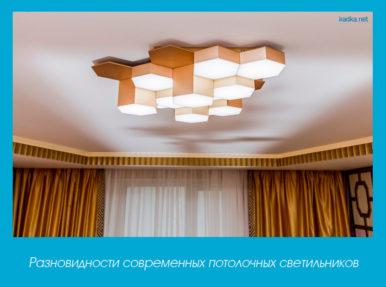 Разновидности современных потолочных светильников