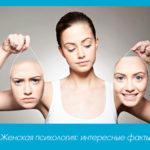 Женская психология: интересные факты, особенности поведения