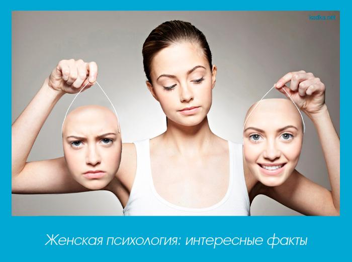 Женская психология