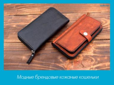 Модные брендовые кожаные кошельки