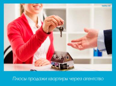 Плюсы продажи квартиры через агентство