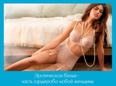 Эротическое белье - часть гардероба любой женщины