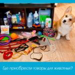 Где приобрести товары для животных?