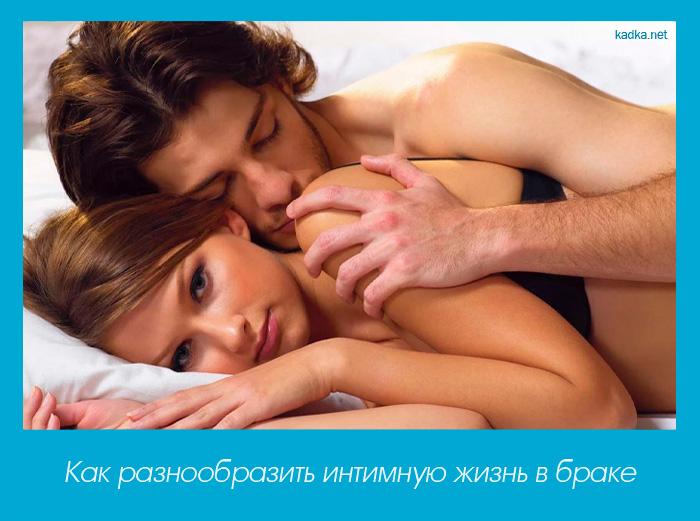 Как разнообразить интимную жизнь в браке